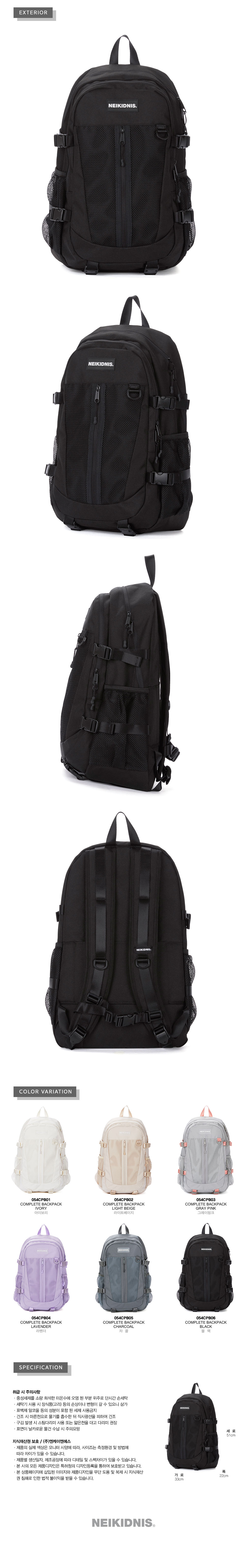 네이키드니스(NEIKIDNIS) COMPLETE BACKPACK / BLACK